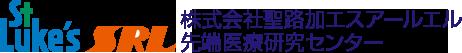 株式会社聖路加エスアールエル先端医療研究センター